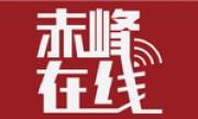 赤峰在线信息技术有限公司